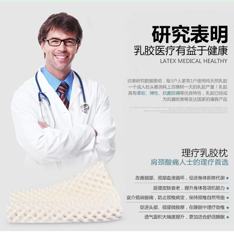 【泰国】皇家象牌乳胶美容枕图片九