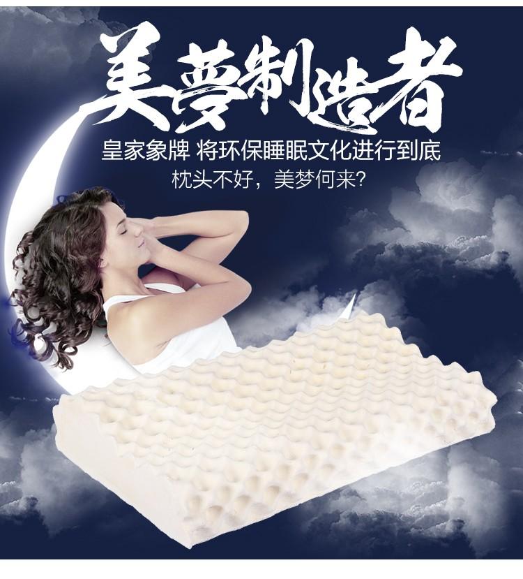 【泰国】皇家象牌乳胶美容枕图片十