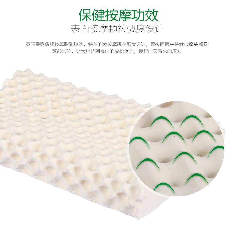 【泰国】皇家象牌乳胶美容枕图片十六