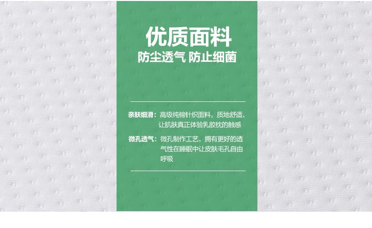 【泰国】皇家象牌乳胶美容枕图片十九