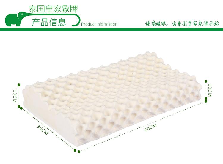 【泰国】皇家象牌乳胶美容枕图片二十二