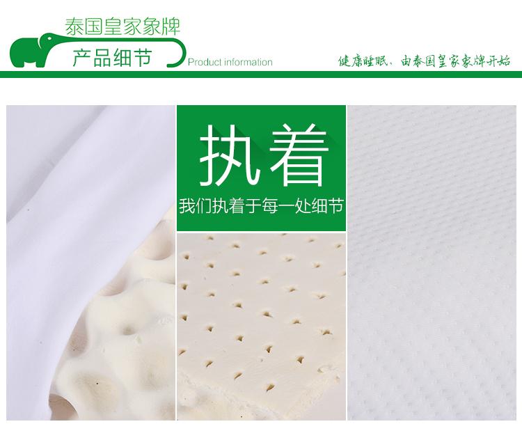 【泰国】皇家象牌乳胶美容枕图片二十四