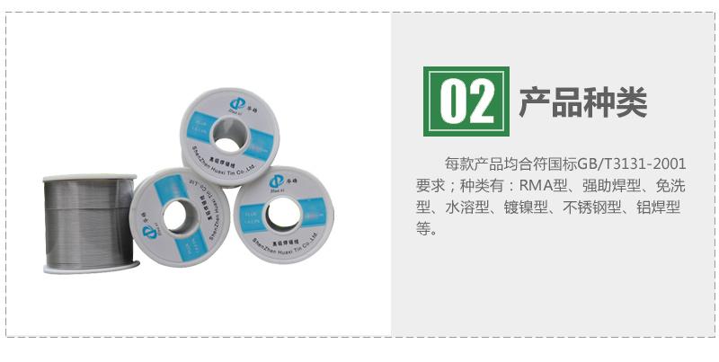 高级焊锡线50/50锡线、含铅锡丝0.6mm图片四