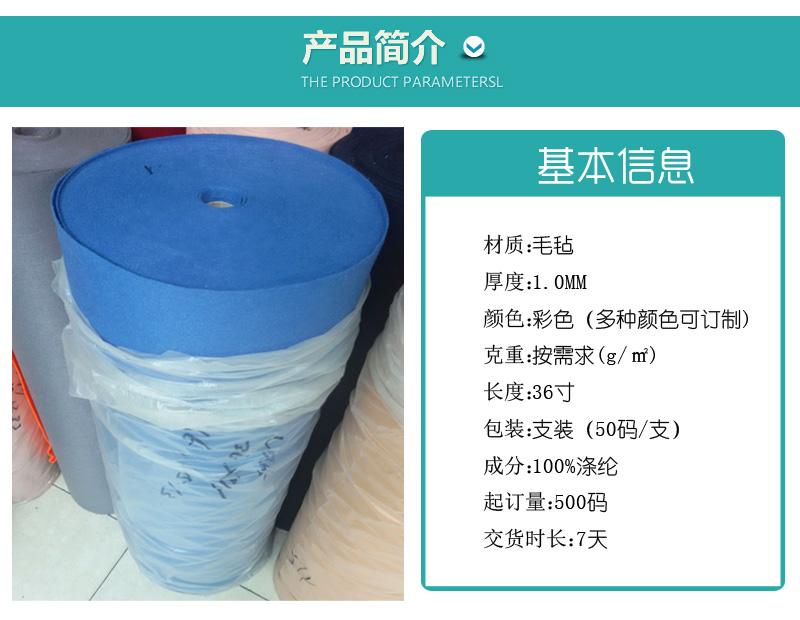 东侨底价供应1MM毛毡 彩色 可订制图片三