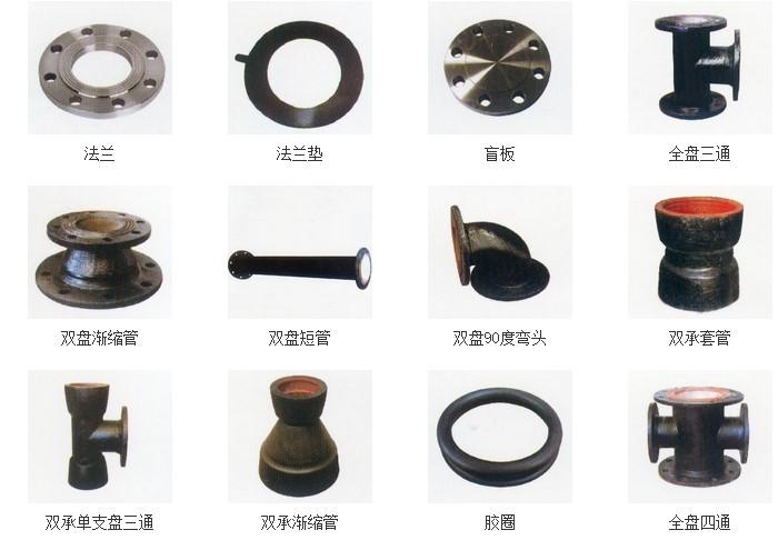 球墨铸铁管件