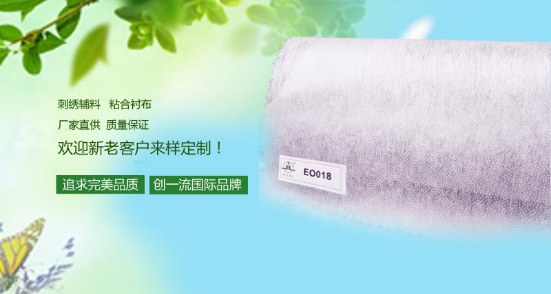 【团购】25g粘合衬布 刺绣辅料EO018图片二