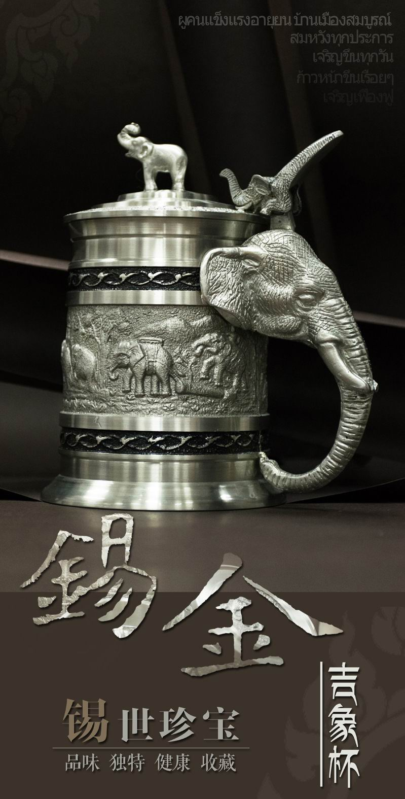 泰国 特色 商务礼品 工艺品 礼盒套装 锡金壶 锡图片二