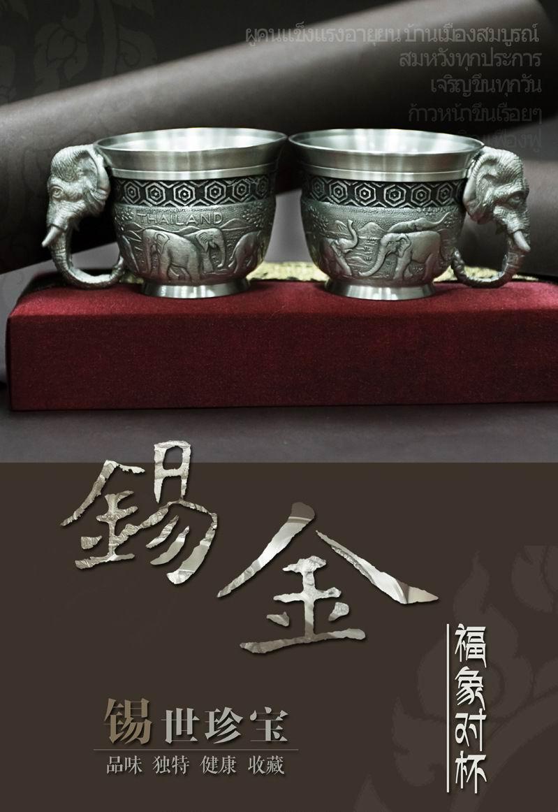 泰国 特色 商务礼盒套装 锡金杯 茶杯 酒杯 小象图片二