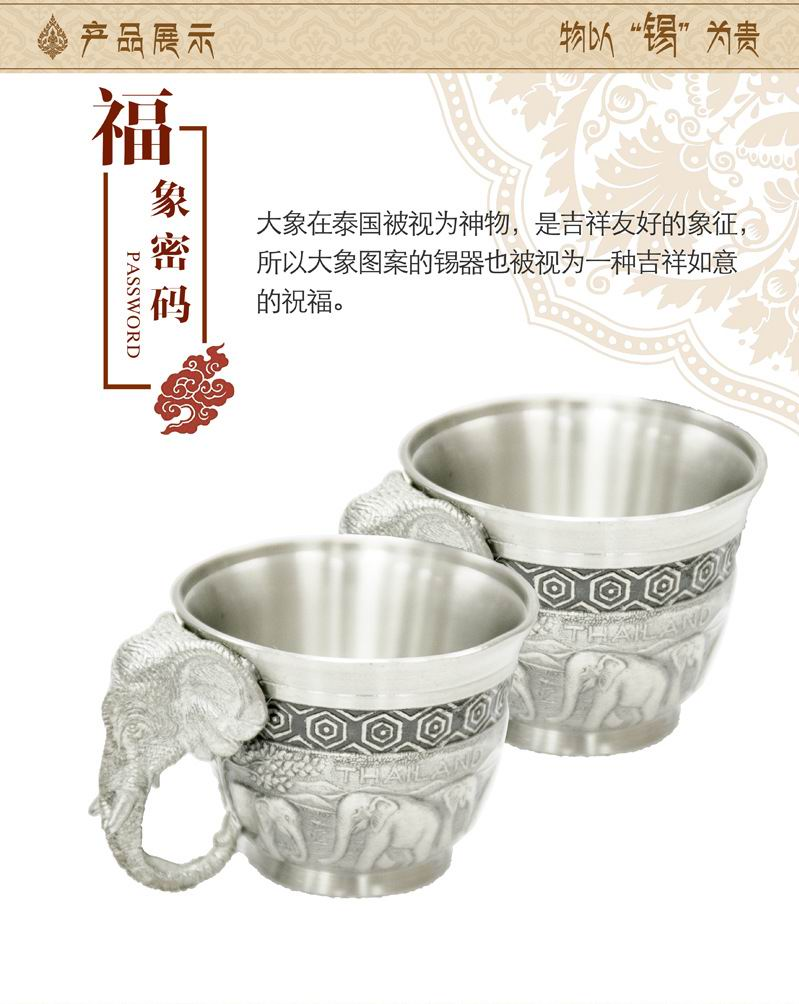 泰国 特色 商务礼盒套装 锡金杯 茶杯 酒杯 小象图片三