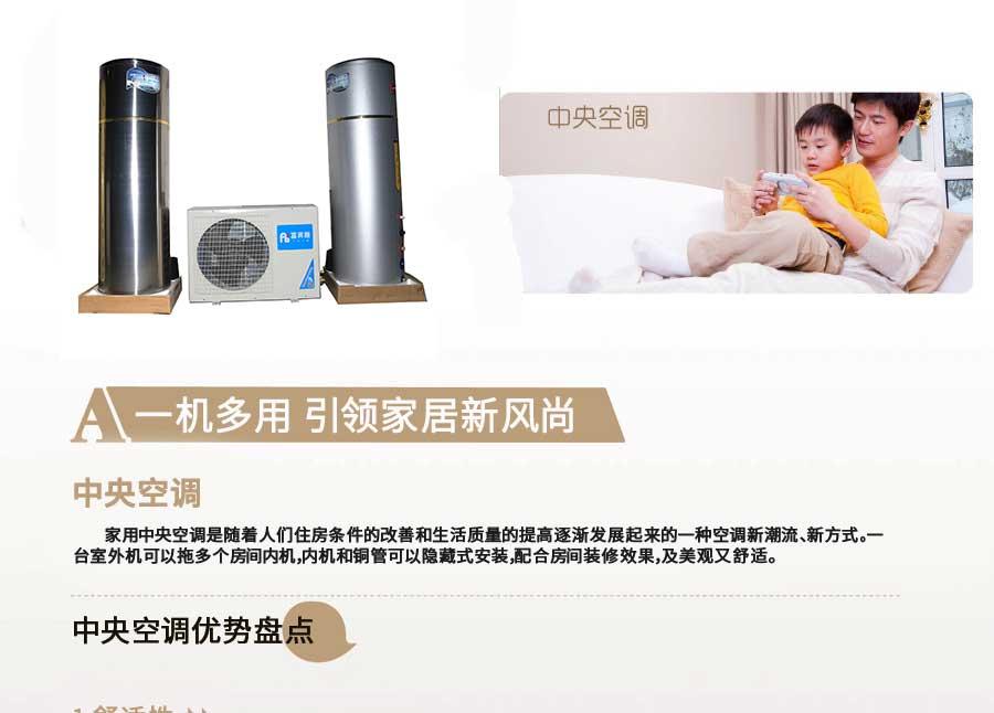 普通住宅家用  中央空调热水器二合一机组合图片四