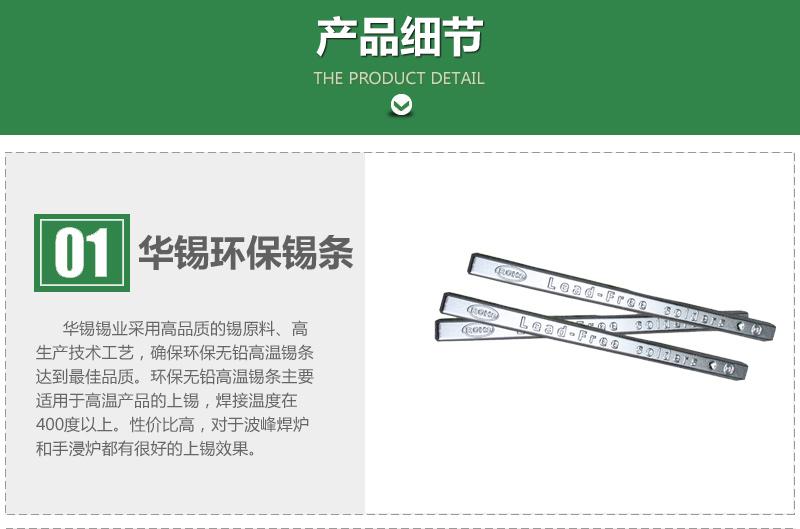 环保无铅锡条含银 Sn96.5Ag3.0Cu0.5图片三