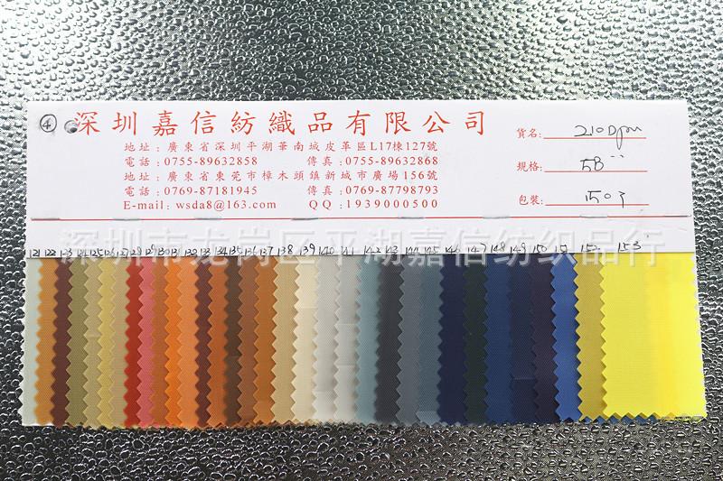 210D加密牛津布 箱包手袋里布 染色PU现货供应图片三