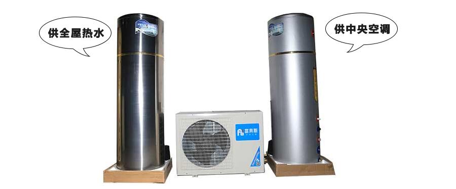 普通住宅家用  中央空调热水器二合一机组合图片二