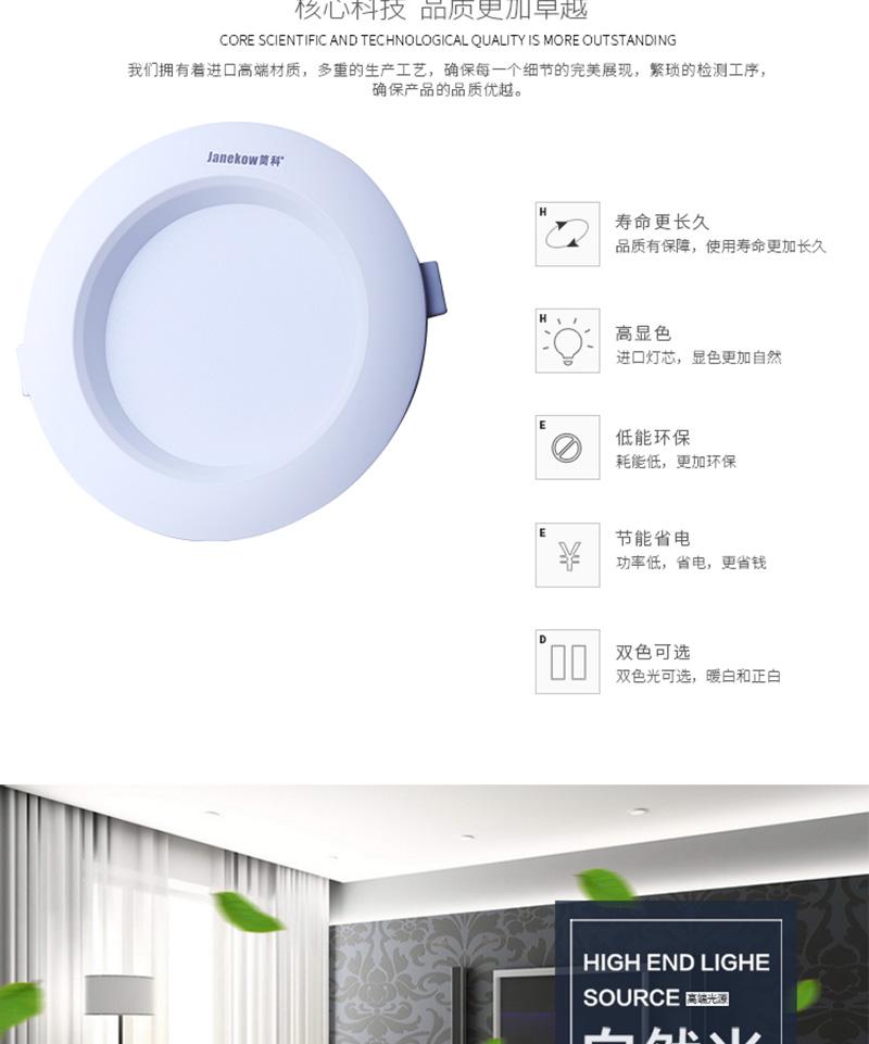 胜翔照明 筒灯6寸+LED节能灯24W 特价组合图片二
