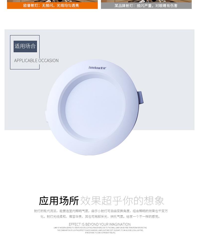 胜翔照明 筒灯6寸+LED节能灯24W 特价组合图片八