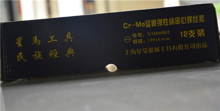 星马Cr-Mo蓝黄弹性柄串心螺丝批图片五