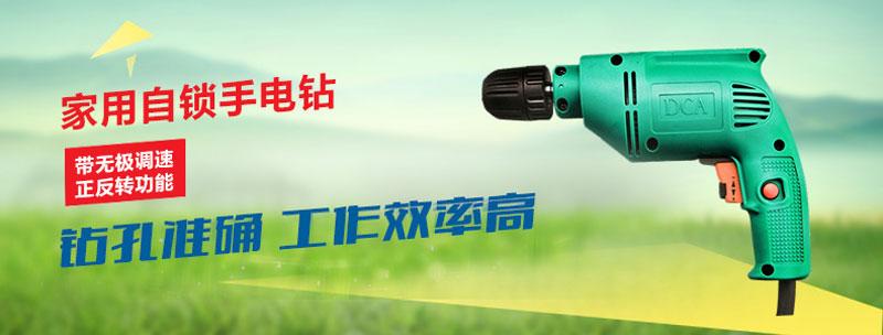 东成DCA 手电钻 J1Z-FF-10A图片一