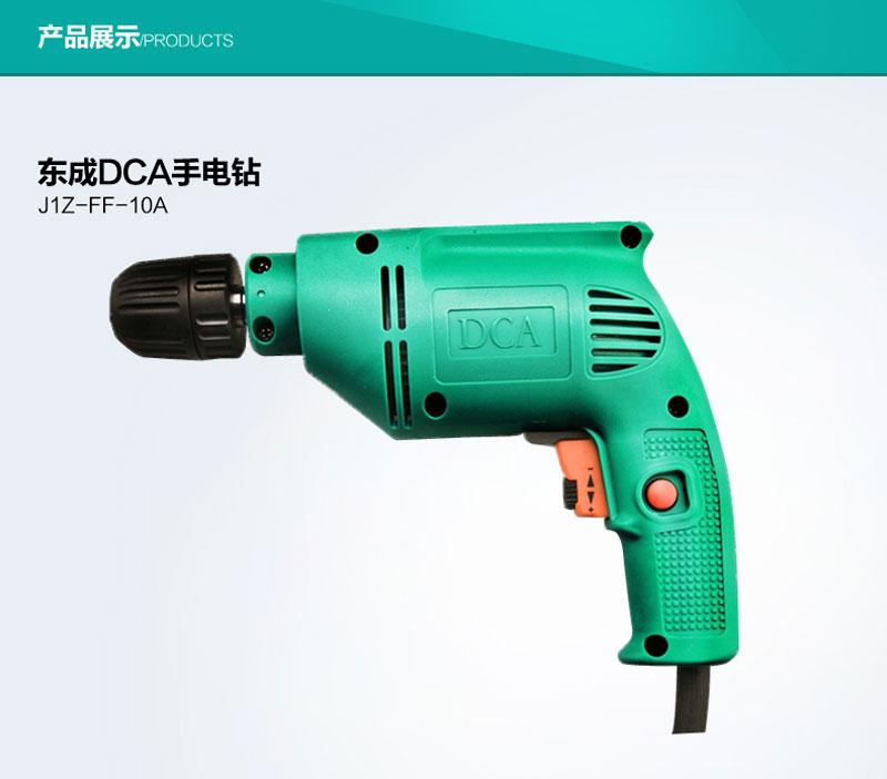 东成DCA 手电钻 J1Z-FF-10A图片三