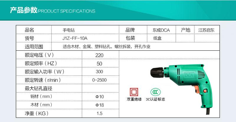 东成DCA 手电钻 J1Z-FF-10A图片四