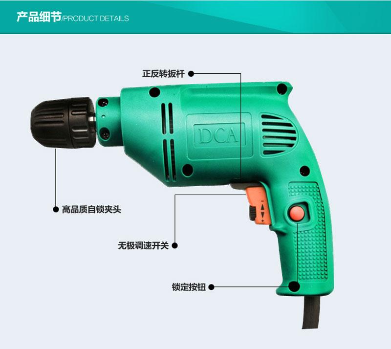 东成DCA 手电钻 J1Z-FF-10A图片五
