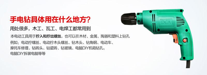 东成DCA 手电钻 J1Z-FF-10A图片六