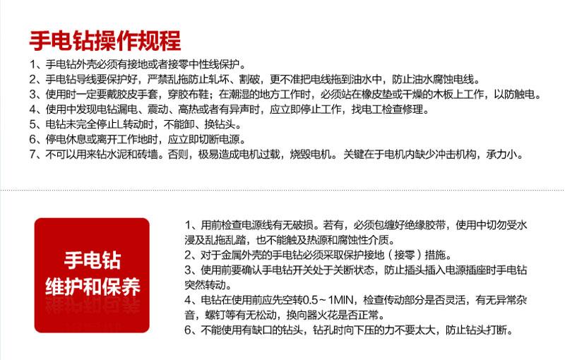 东成DCA 手电钻 J1Z-FF-10A图片七