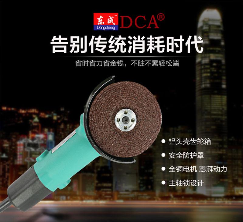 东成DCA 角磨机S1M-FF-100A图片二