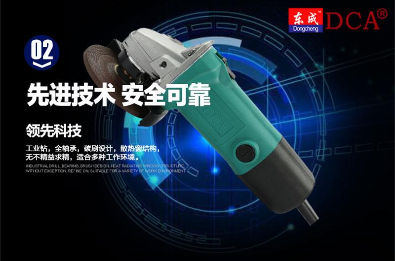 东成DCA 角磨机S1M-FF-100A图片三
