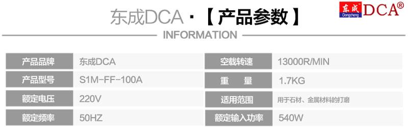 东成DCA 角磨机S1M-FF-100A图片五