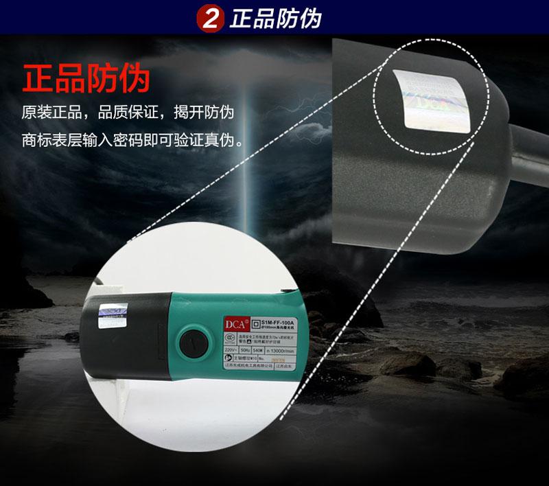 东成DCA 角磨机S1M-FF-100A图片八