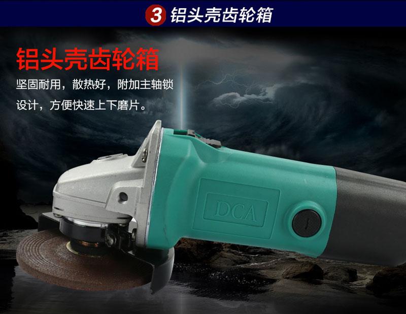 东成DCA 角磨机S1M-FF-100A图片九