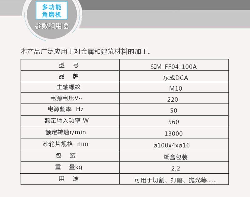 东成DCA 角磨机 S1M-FF04-100A图片二