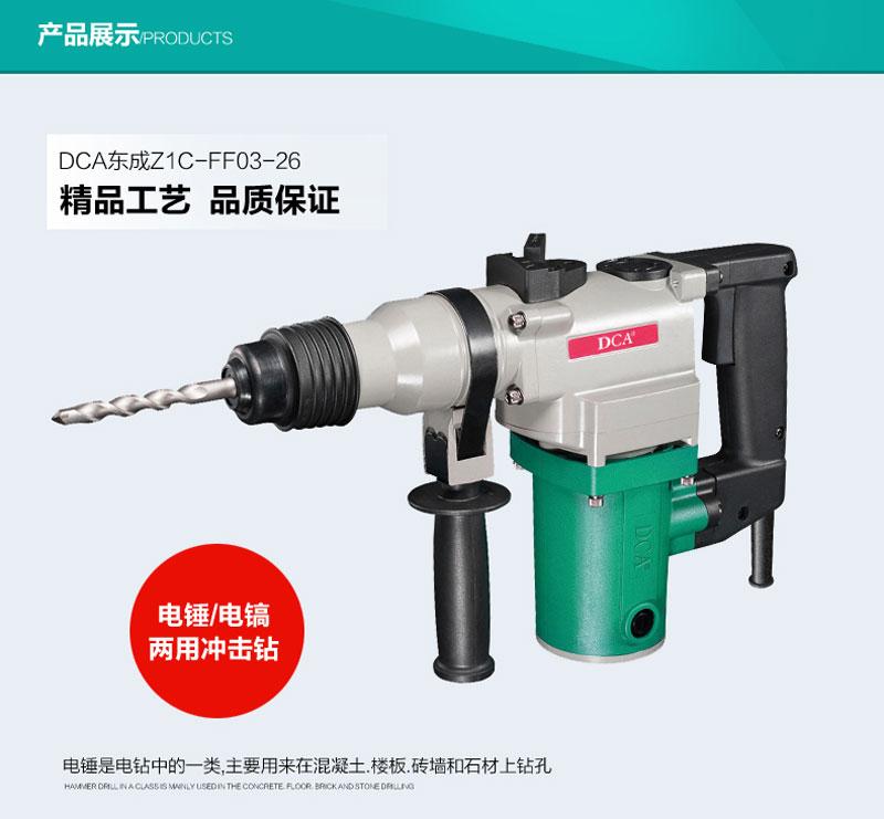 东成DCA  Z1C-FF03-26 两用电锤图片一