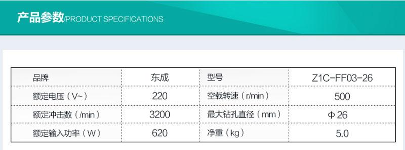 东成DCA  Z1C-FF03-26 两用电锤图片二