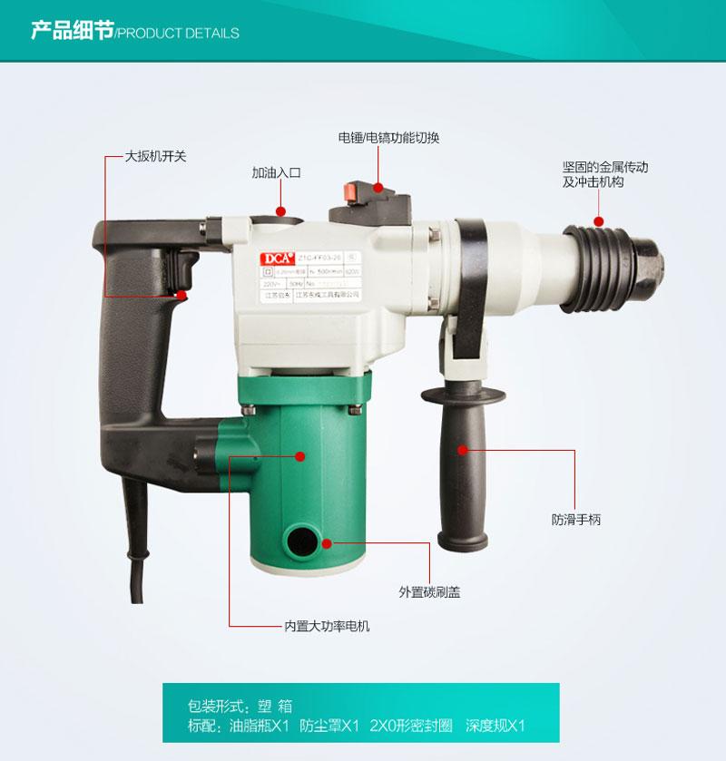 东成DCA  Z1C-FF03-26 两用电锤图片三