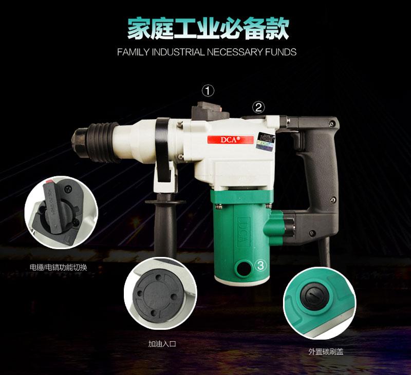 东成DCA  Z1C-FF03-26 两用电锤图片四