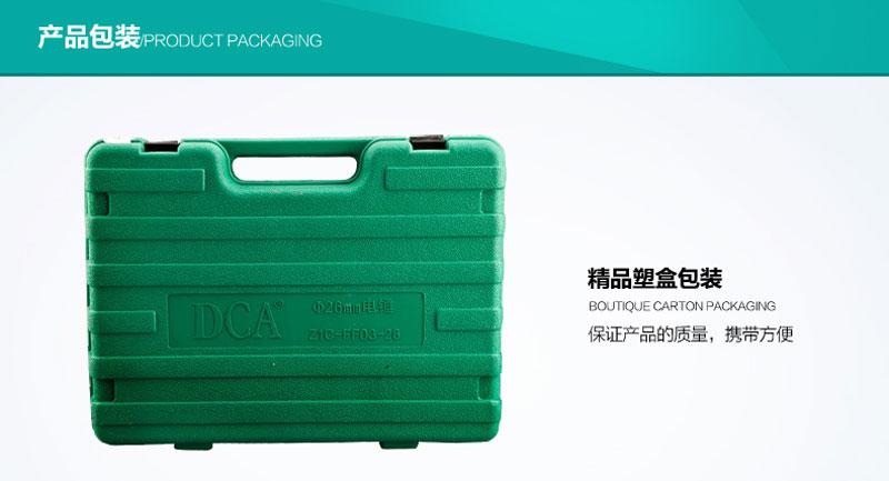 东成DCA  Z1C-FF03-26 两用电锤图片五