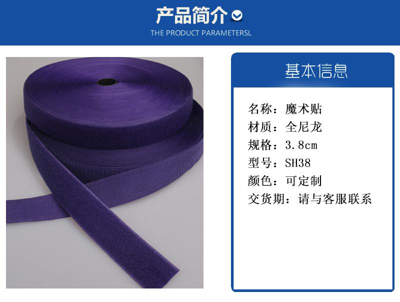 【团购】3.8cm全尼龙魔术贴 彩色图片二