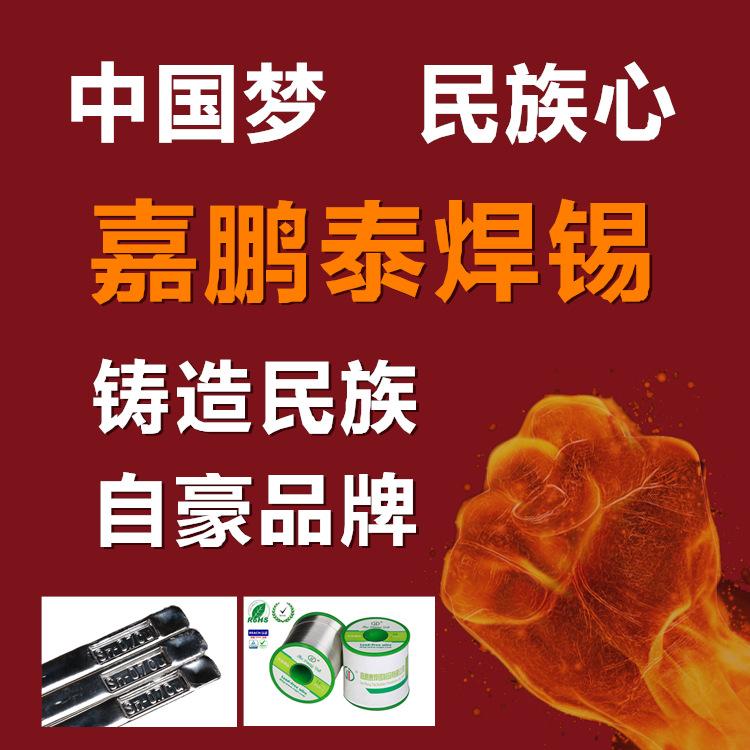 嘉鹏泰焊锡sn63/pb37有铅锡膏4号粉图片二