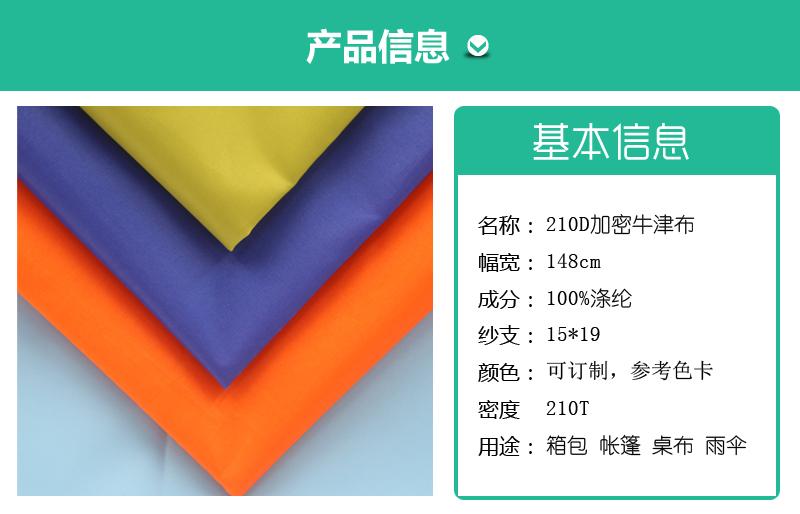 210D加密牛津布 箱包手袋里布 染色PU现货供应图片二