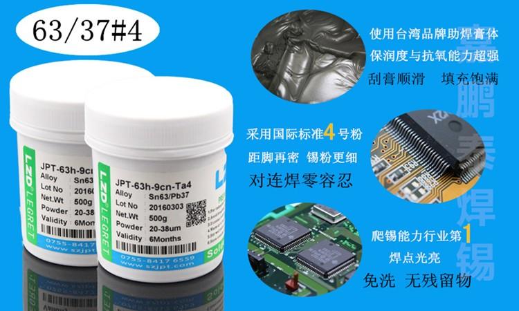 嘉鹏泰焊锡sn63/pb37有铅锡膏4号粉图片三