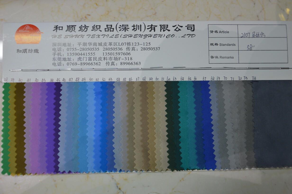 70D 210T尼丝纺_尼龙面料 147色现货图片二