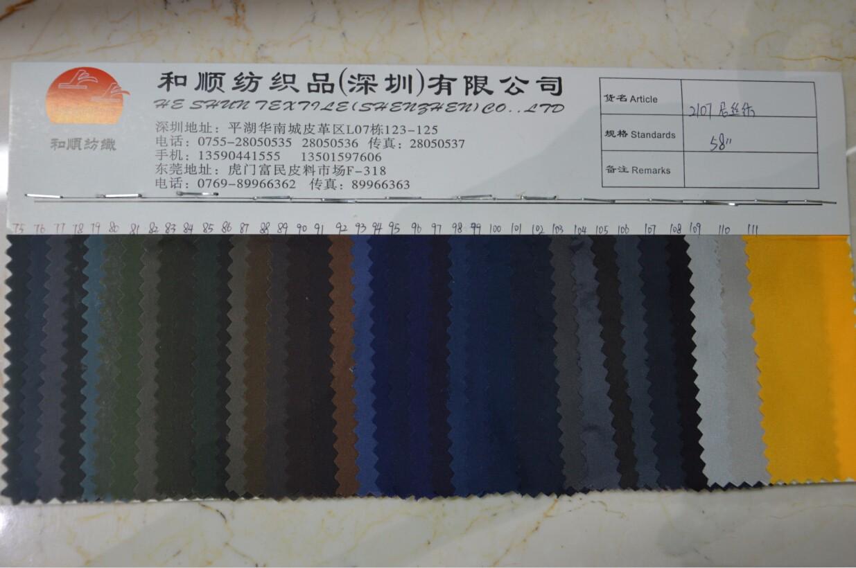 70D 210T尼丝纺_尼龙面料 147色现货图片三