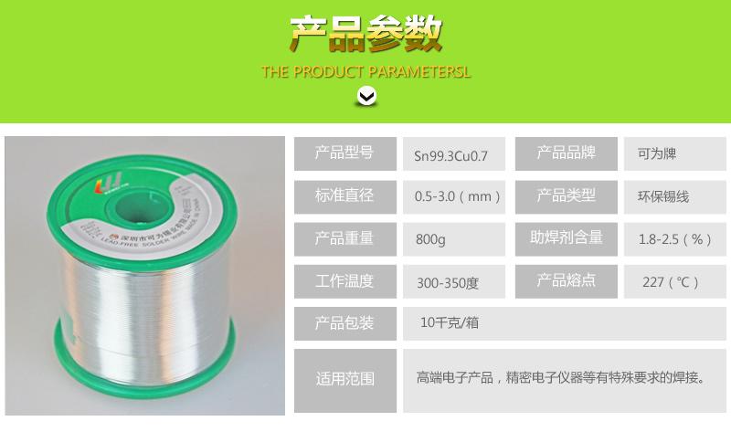 Sn99.3Cu0.7 1000g 0.7mm锡线图片一