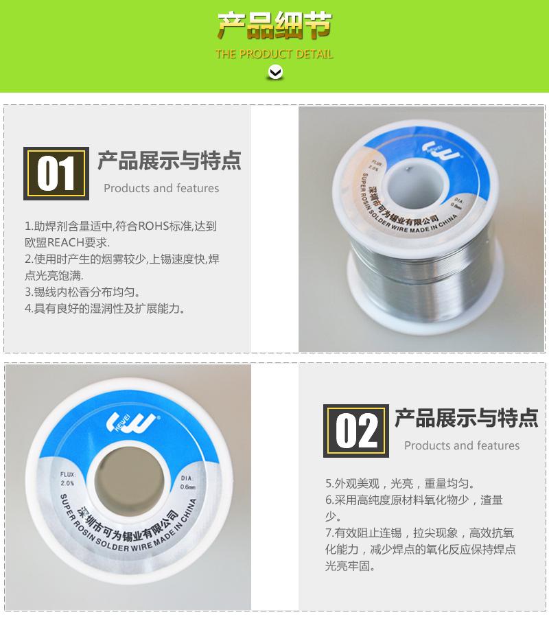 可为锡业 1000g 焊锡丝50/50图片二