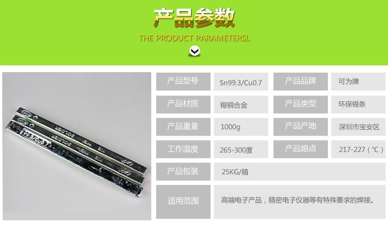 可为锡业 Sn99.3Cu0.7无铅焊锡条图片一