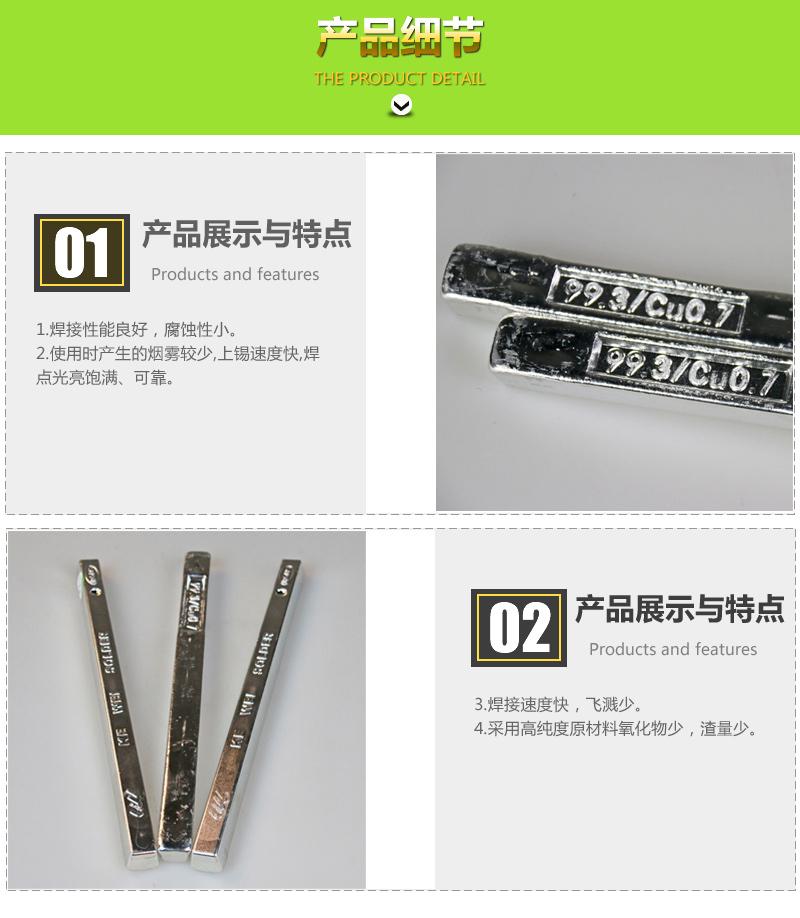 可为锡业 Sn99.3Cu0.7无铅焊锡条图片二