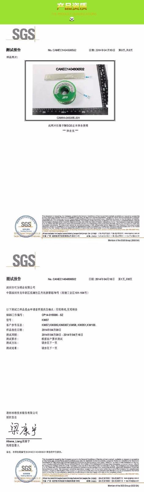 可为锡业 Sn99.3Cu0.7无铅焊锡条图片四