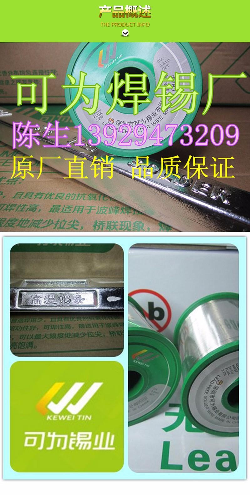 可为锡业 Sn99.3Cu0.7无铅焊锡条图片三