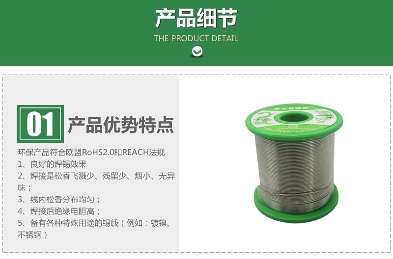 厂家直销无铅环保锡线1.0MM图片二